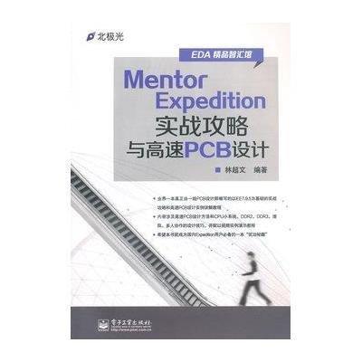 【电子工业出版社】mentor