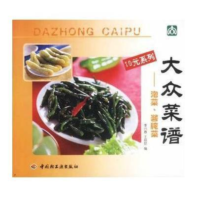 《大众摘要泡菜酱腌菜》李兴春【鸡汤书评在香菇野菜谱图片