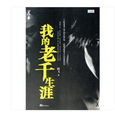 《我的老千生涯》腾飞【摘要 书评 在线阅读】-苏宁