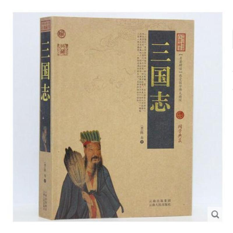 三国志 中国古典名著百部藏书 正版全新
