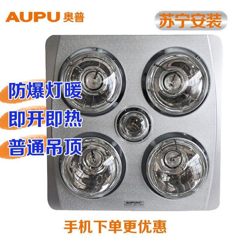 【奥普浴霸旗舰店浴霸/排气扇】奥普aupu