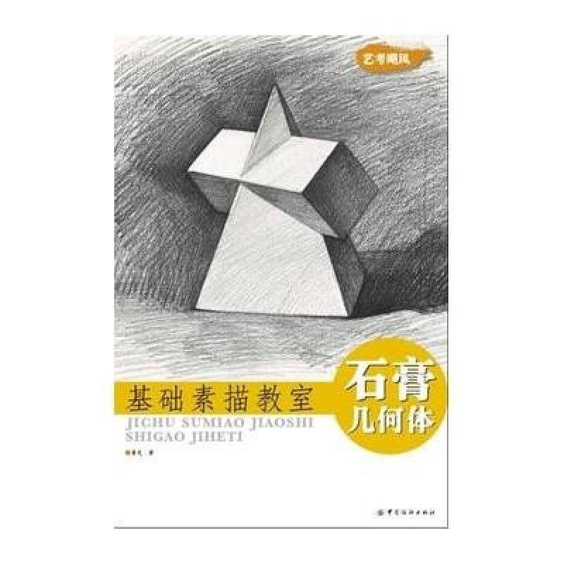 《基础素描教室石膏几何体》鲁光【摘要