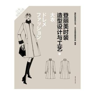 登丽美时装造型设计与工艺7 大衣