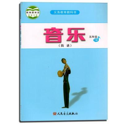 新版 小学 音乐 五年级下册音乐书 简谱 小