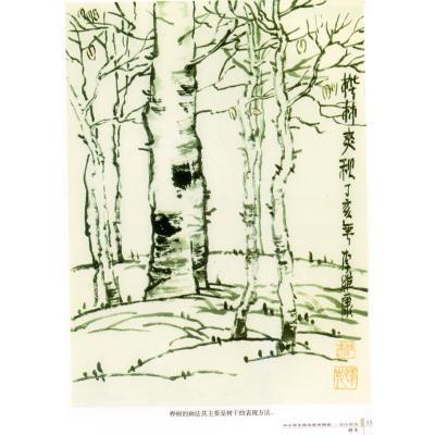 树木 中小学生跟名家学国画系列丛书技法教程