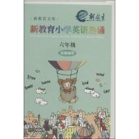 6磁带(配套年级)/新教育小学英语晨诵【v磁带大福永桥头小学图片