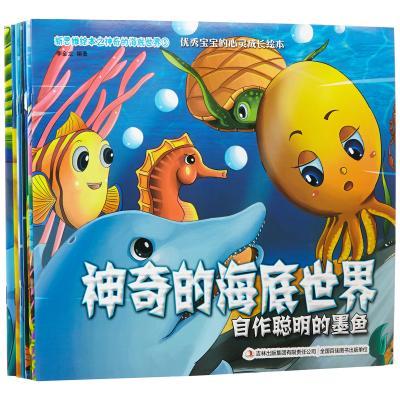 思维绘本 神奇的海底世界
