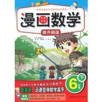 大全背景(6下揭开报价)【阴谋漫画、数学、商漫画贴价格图片