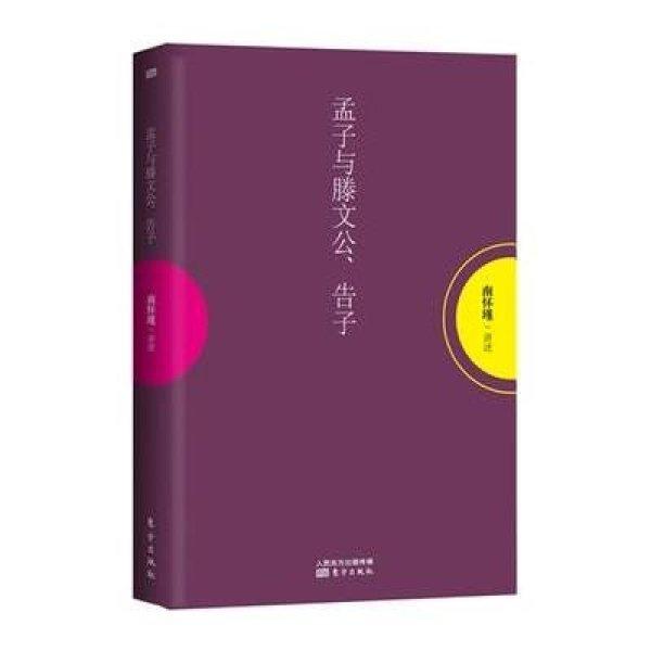 《孟子与滕文公、告子》南怀瑾讲述中班语言微笑活动说课稿图片