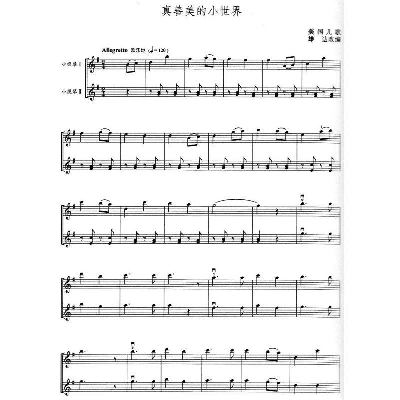 少儿小提琴二重奏曲集高清实拍图