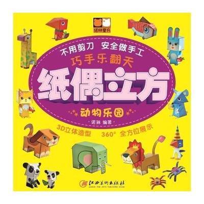 巧手乐翻天:纸偶立方动物乐园