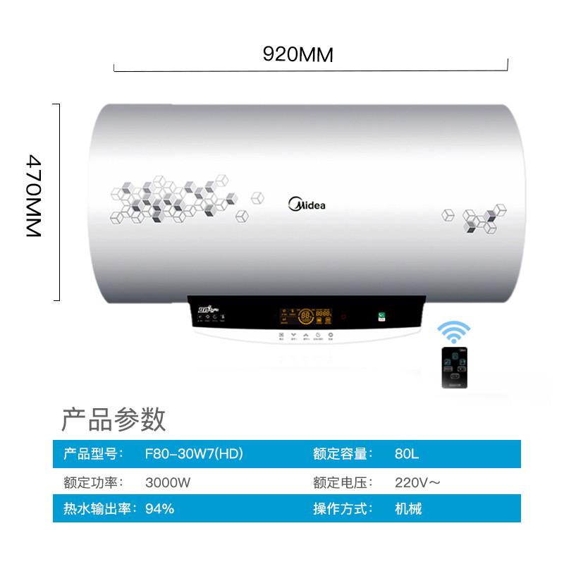 美的电热水器f80-30w7(hd)(遥控)