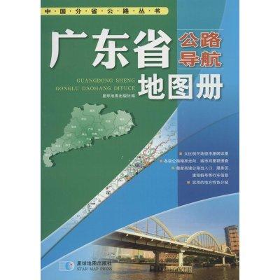 《广东省公路导航地图册》无【摘要