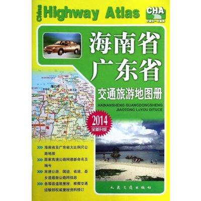 海南省.广东省交通旅游地图册(2014版)