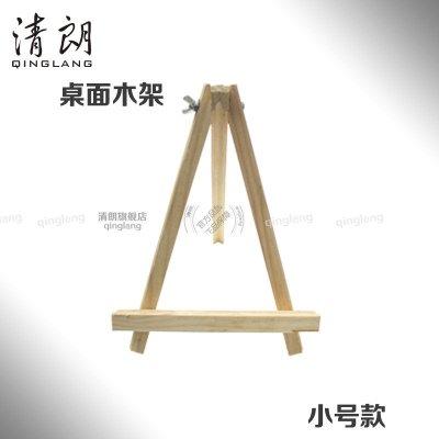 桌面小木架 三角木支架