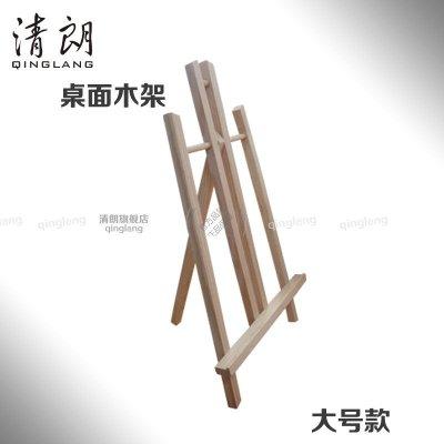qlmj002】清朗 桌面小木架