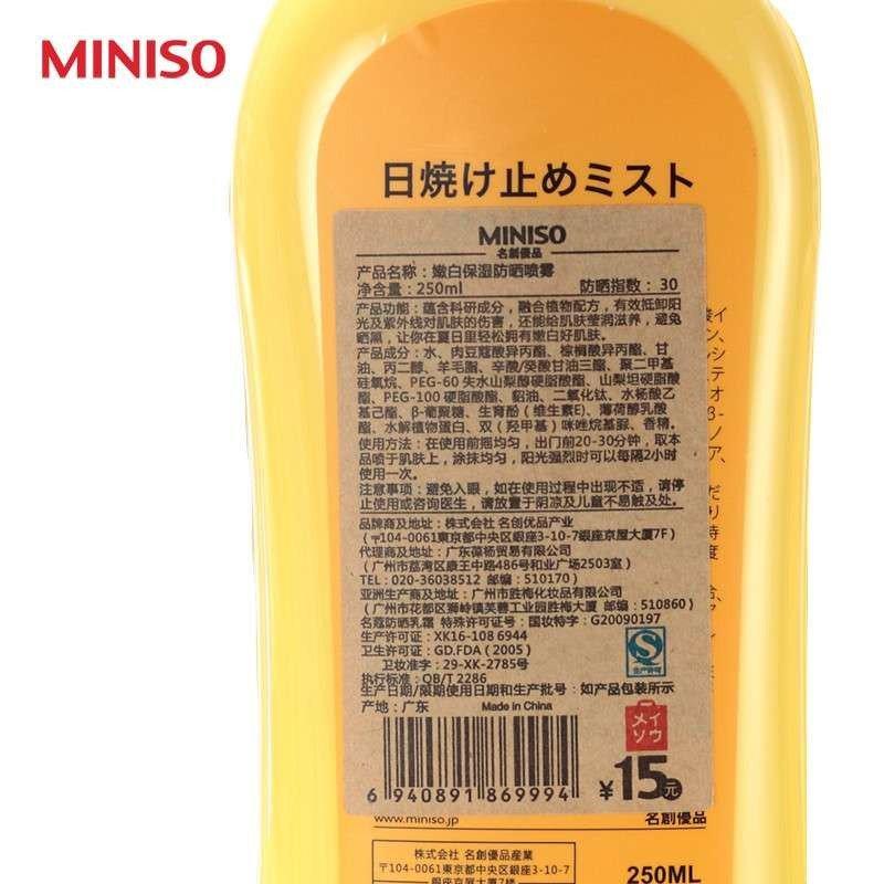 【名创优品(miniso)系列】miniso名创优品