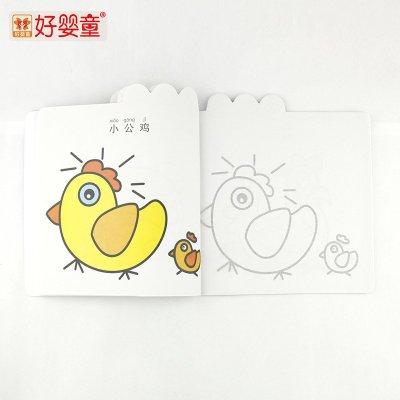好婴童儿童简笔画【动物二】1本 2-3-4-5岁宝宝早教幼儿童填色图画画