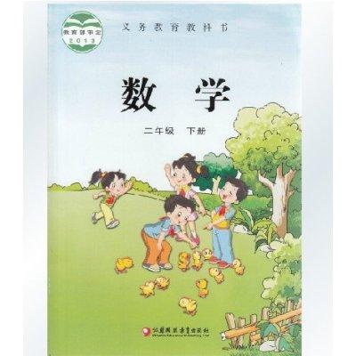 2015春季学生用书小学课本数学二年级下册 江苏教版 2年级下 最新版教