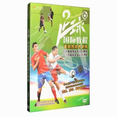 《正版 国际足球基础入门技巧技术训练教学视
