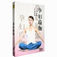 三子孕妇教学教程恢复瑜伽DVD正版视频产后瑜伽养亲汤的煎煮放法图片