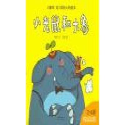 小脚印·幼儿成长认知绘本:小老鼠和大象