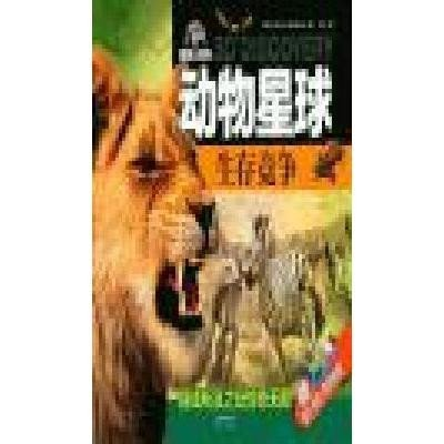 d探索大百科·动物星球:生存竞争(附赠品)