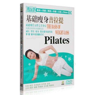 《v塑形塑形瑜伽瘦身普拉提DVD视频入门基础先张法的放张是什么图片