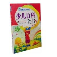 少儿百科全书 影响孩子一生的课外必读丛书 北