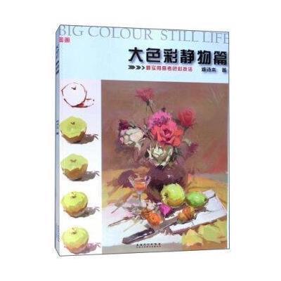 高考艺考联考美术书籍图片