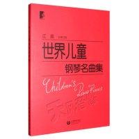 世界儿童钢琴名曲集江晨大字版钢琴经典名曲曲