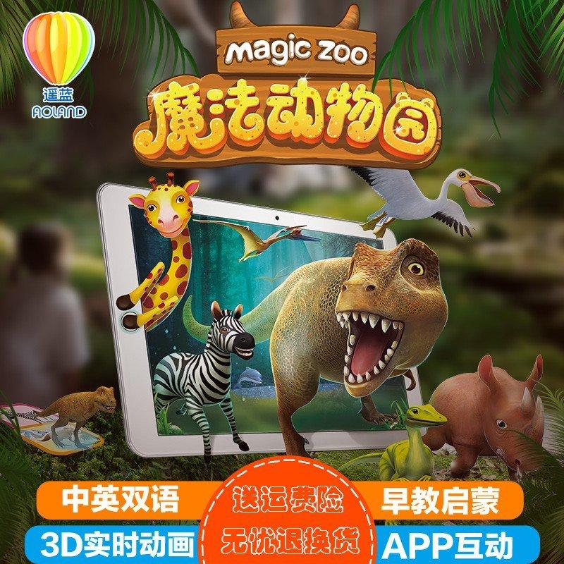 遥蓝魔法口袋动物园 立体3d儿童认知卡 识字发声ar卡宝宝发声玩具