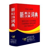 新英汉汉英词典商务印书馆英语大字典大32开