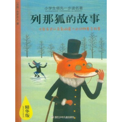 《小学生读故事列那狐的精华名著版记录浙江小学生活动实践注音图片