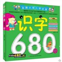 小笨熊JIN牌小学入学必备:识字680个小学早教v小学教案家庭图片