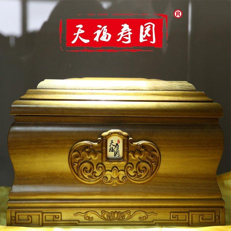 天福寿园 骨灰盒 殡葬用品 金丝楠木骨灰盒 寿盒 寿材 棺材【天地之间