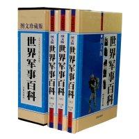 世界军事百科全书 图文珍藏版 精装全3册 世界