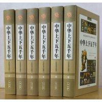 中华上下五千年 全套 中国5000年历史记书籍 中