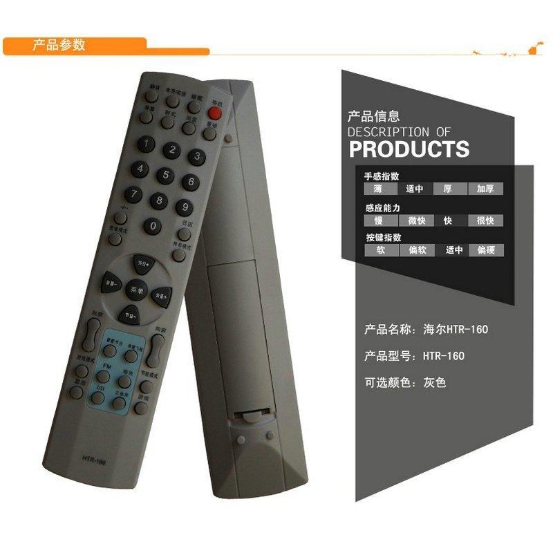 金普达遥控器适用于海尔电视机遥控器htr-160 29fa12-am 29fa10-t高清