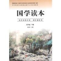 年级语文小学生5五下册国学作文v年级中华传读本三小学年级300字图片