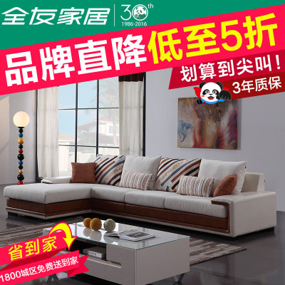 全友家私 时尚现代简约客厅沙发适合大小户型