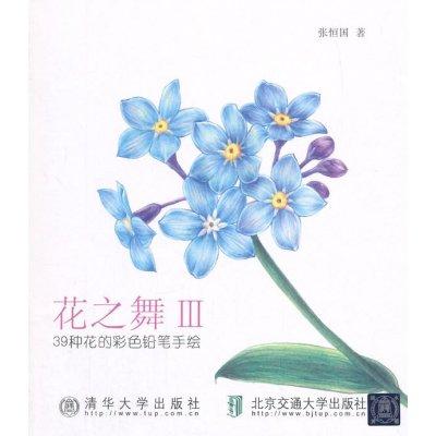 本书虽是一本花卉彩铅手绘技法书