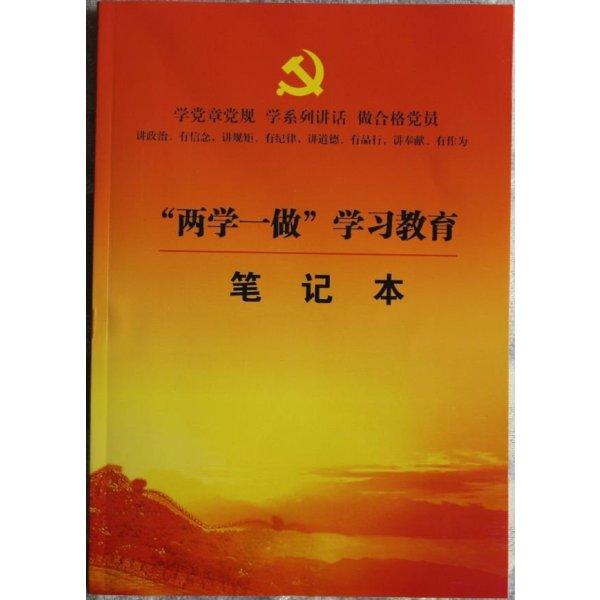 "www.shanpow.com_两学一做学习支部""学习清单""。"