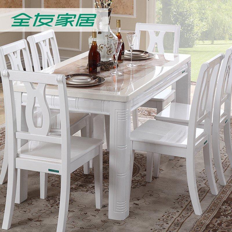 全友家居 长方形现代简约餐桌椅 欧式餐厅家具餐桌椅组合套装 120350