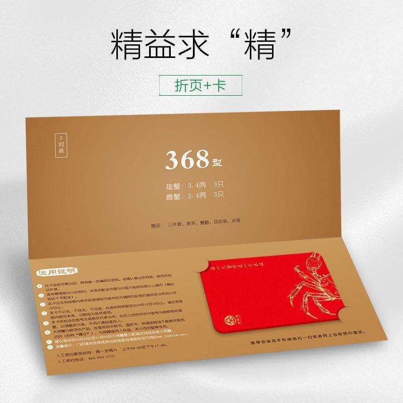 【金世尊】 阳澄湖大闸蟹礼券礼卡螃蟹券螃蟹卡 1698型公蟹5.0-4.