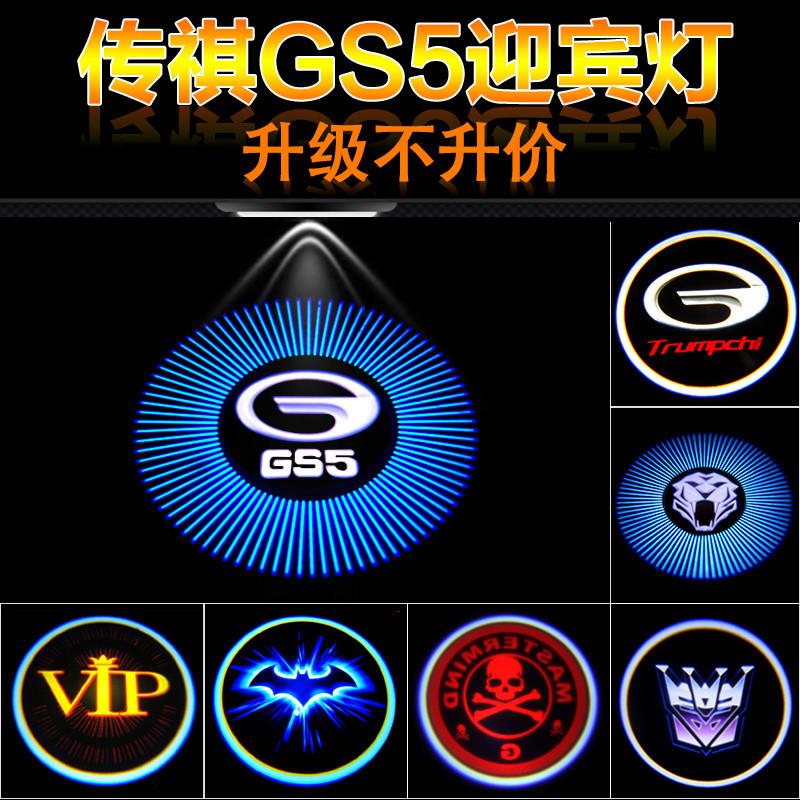领誉 爱尚车 广汽传祺gs5迎宾灯 gs5专用车门灯改装镭射灯投影灯装饰