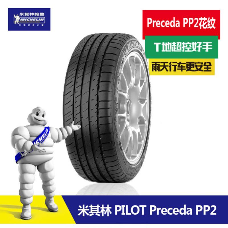米其林汽车轮胎255/45r17-98w pilot-preceda-pp2花纹高清实拍图