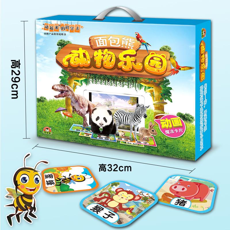 童趣童乐面包熊动物乐园ar卡互动3d掌上的动物世界3d动画魔法卡片智能