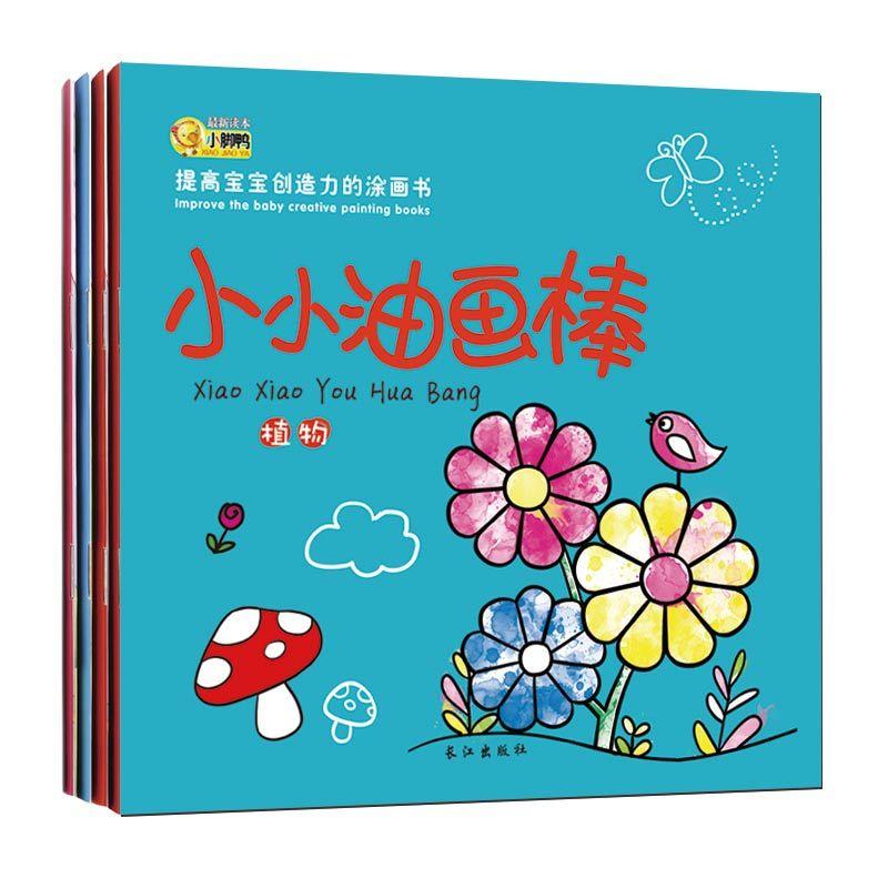 儿童学画书0-3-6岁宝宝绘画启蒙 简单学画动物植物交通工具风景 幼儿