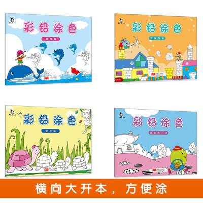 幼儿园绘画本涂画 填色本画册 创意涂鸦真果果彩铅涂色 3-4-5-6岁小孩